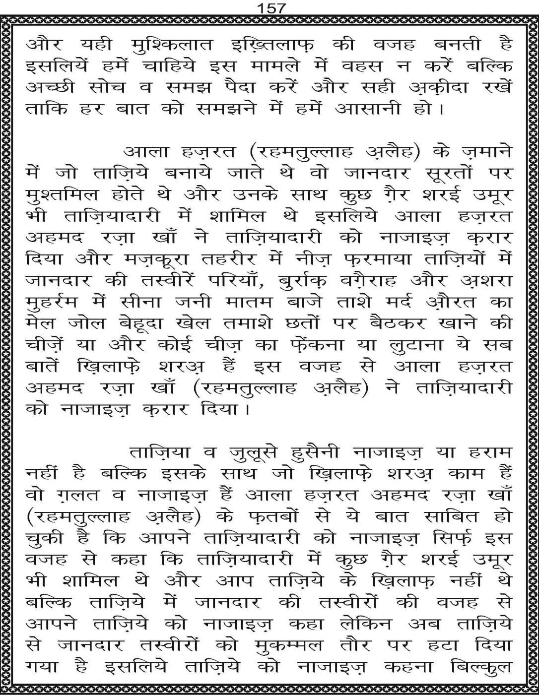 AzmateTaziyadari_Page_157