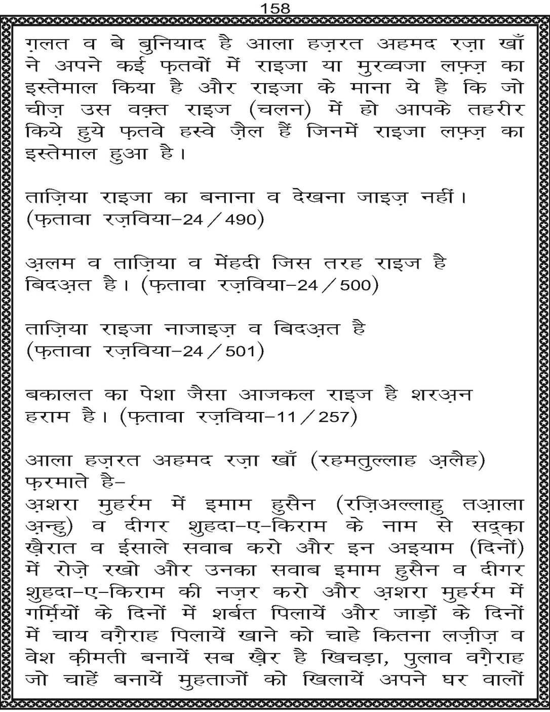 AzmateTaziyadari_Page_158
