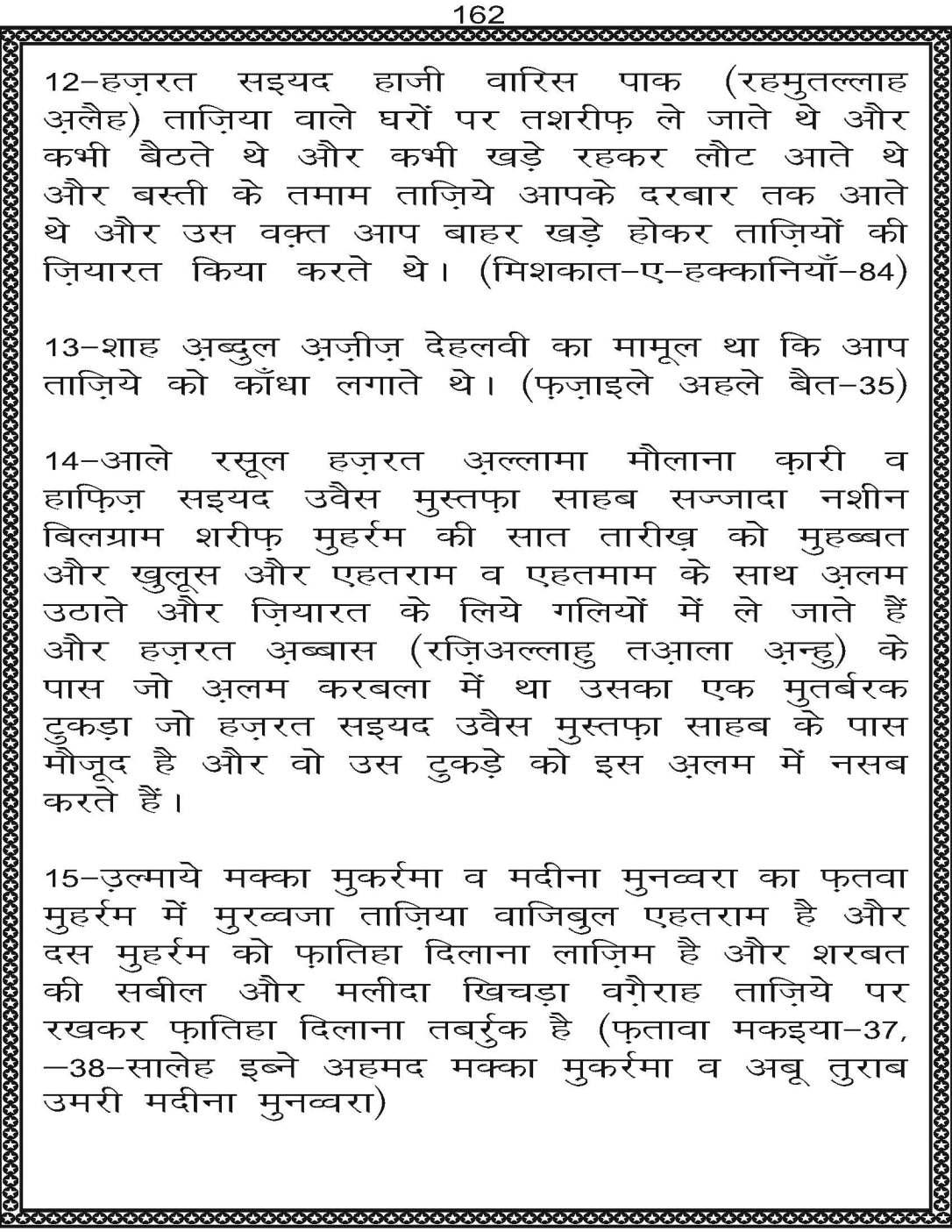 AzmateTaziyadari_Page_162