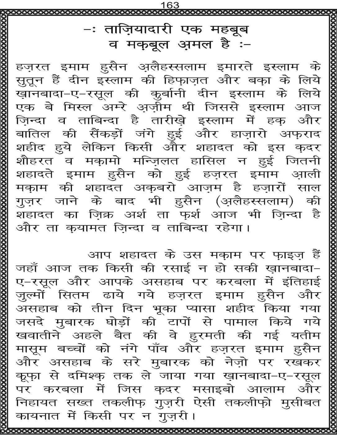 AzmateTaziyadari_Page_163