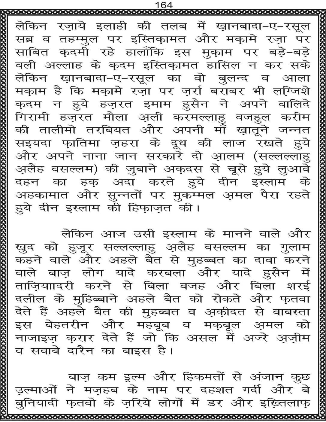 AzmateTaziyadari_Page_164