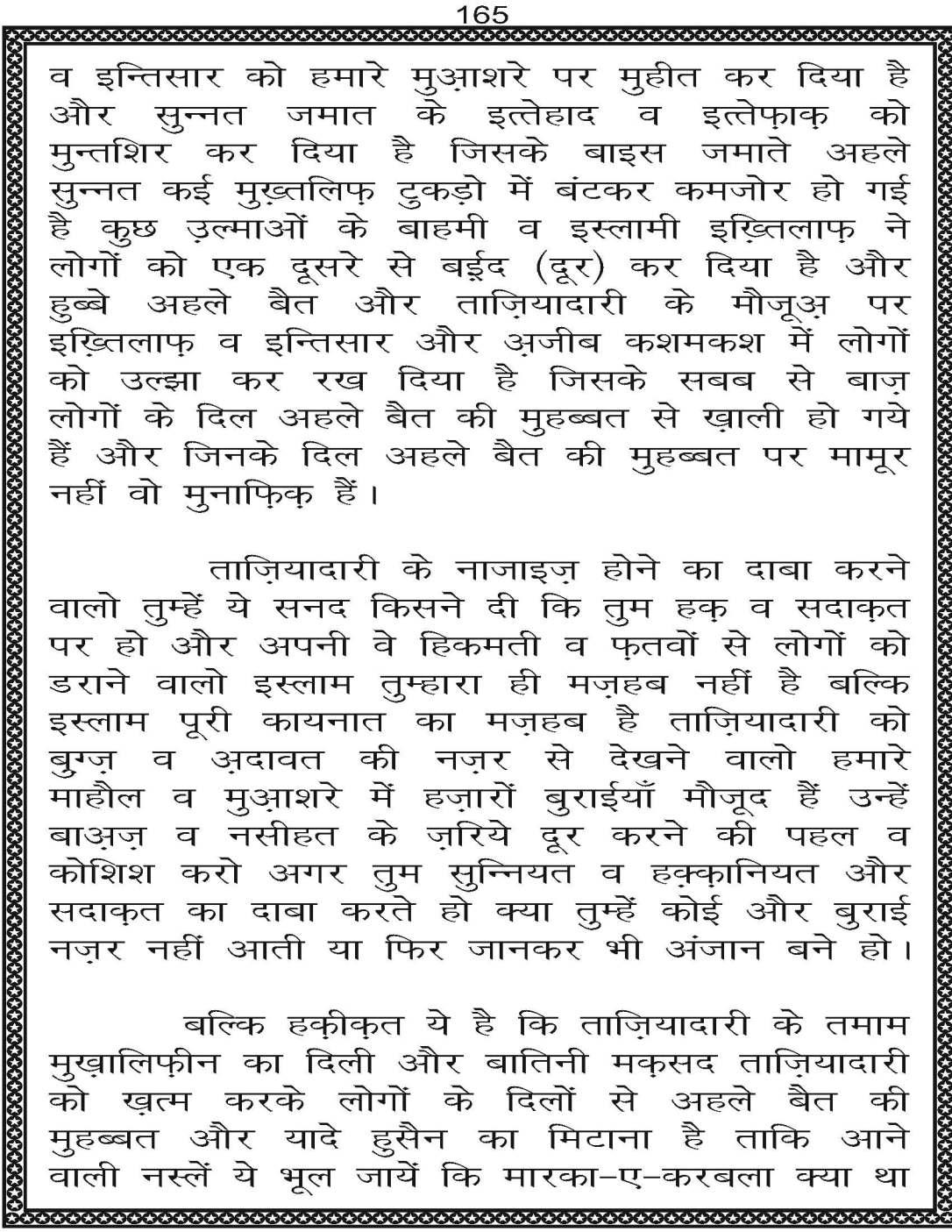 AzmateTaziyadari_Page_165