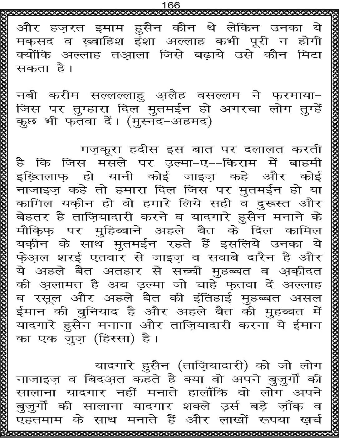 AzmateTaziyadari_Page_166