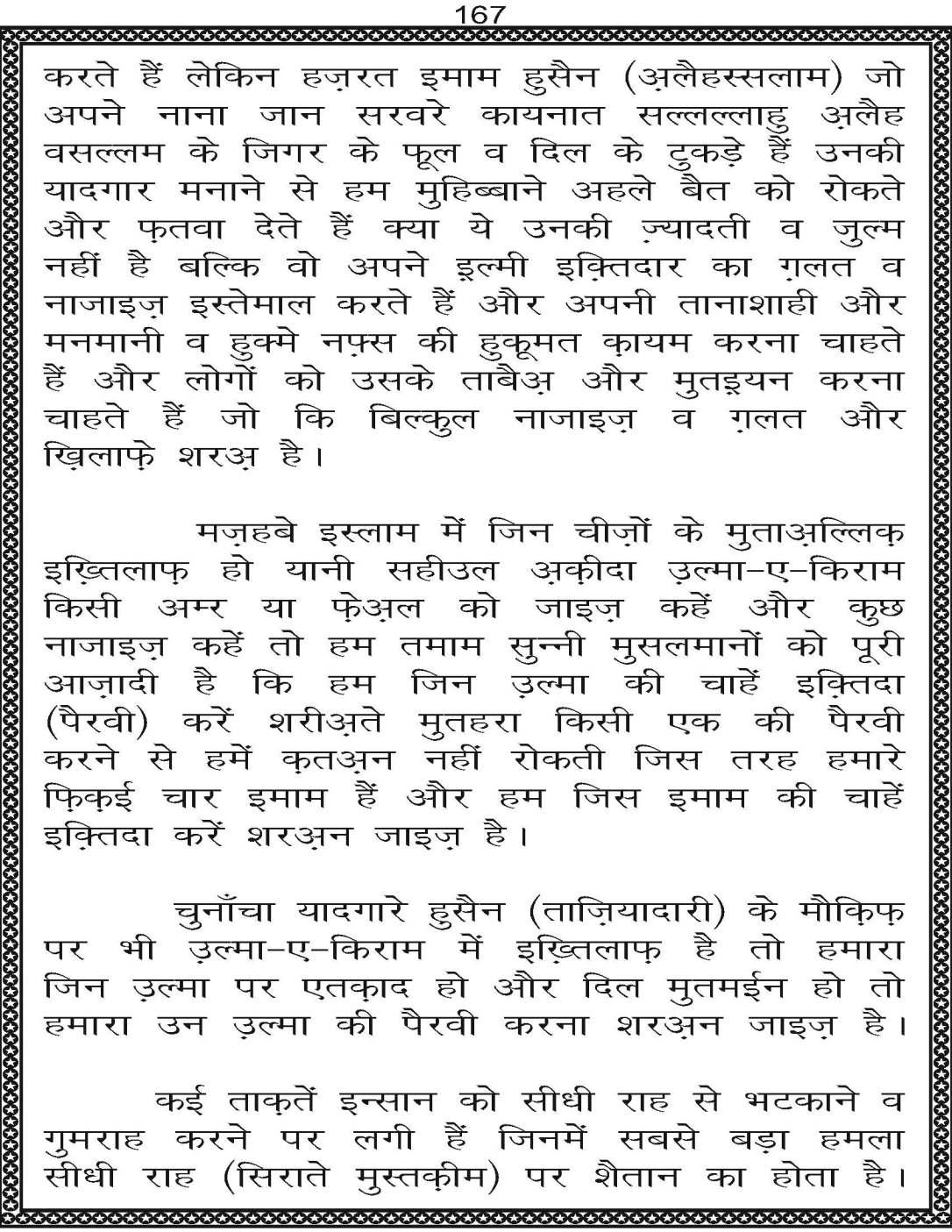 AzmateTaziyadari_Page_167