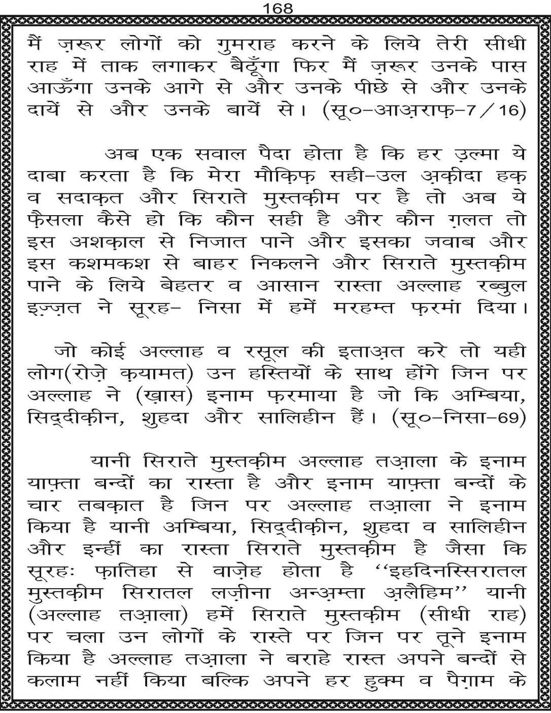 AzmateTaziyadari_Page_168
