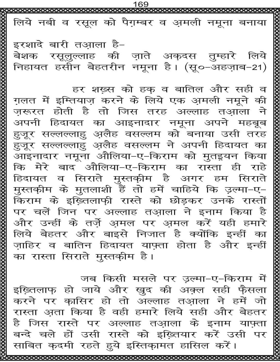 AzmateTaziyadari_Page_169