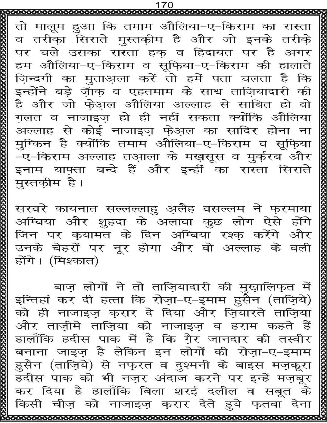 AzmateTaziyadari_Page_170