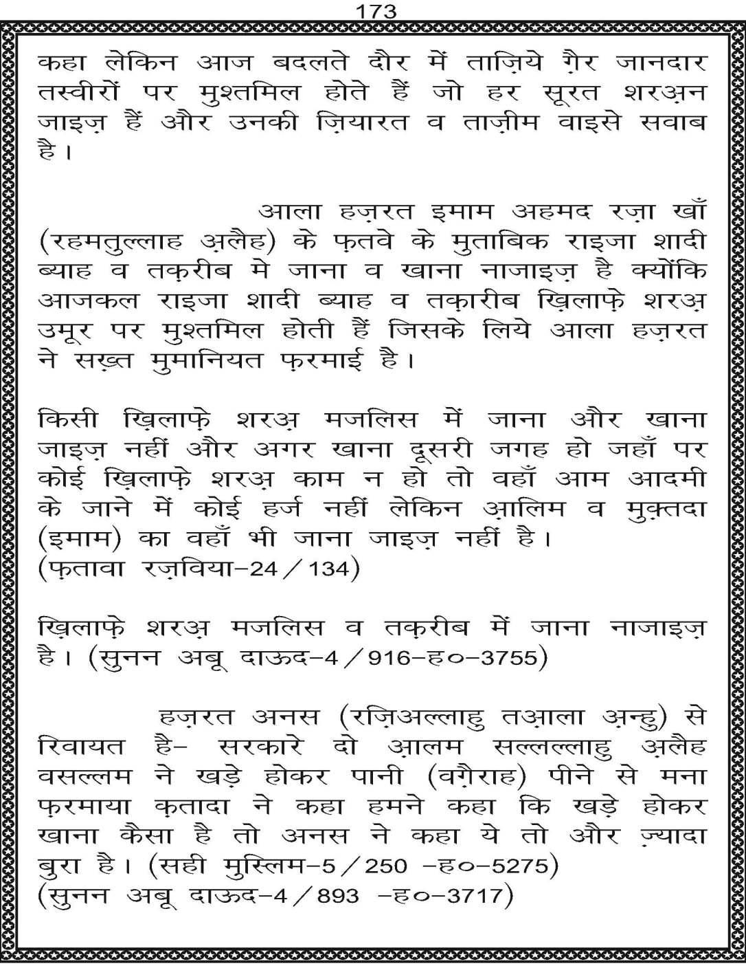 AzmateTaziyadari_Page_173