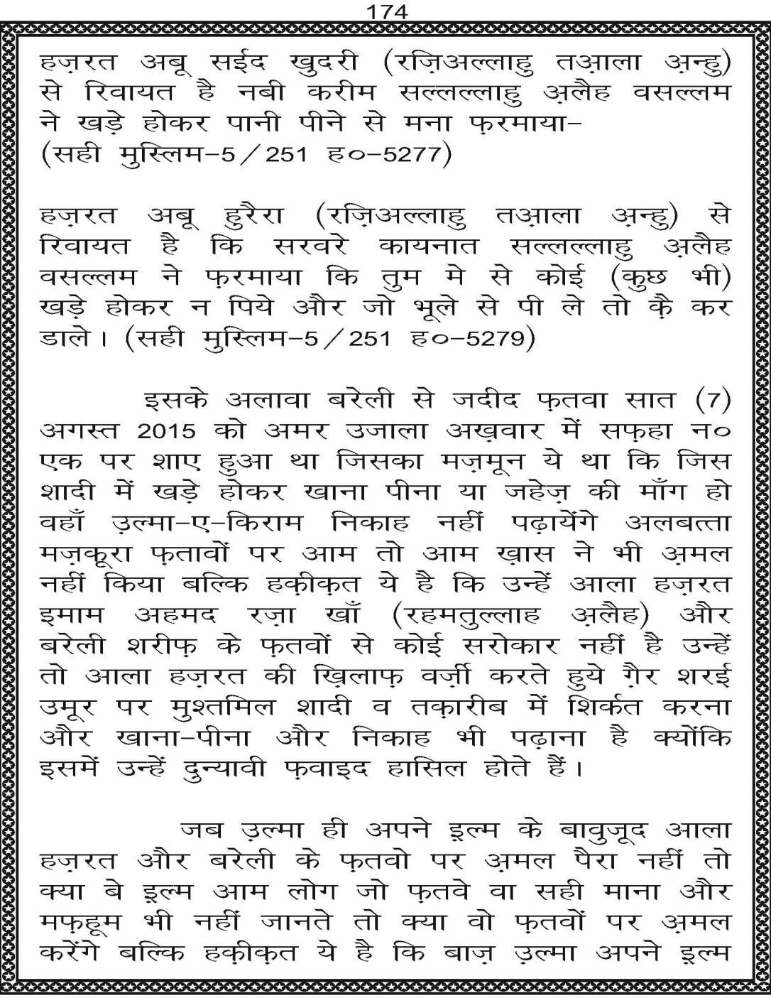 AzmateTaziyadari_Page_174
