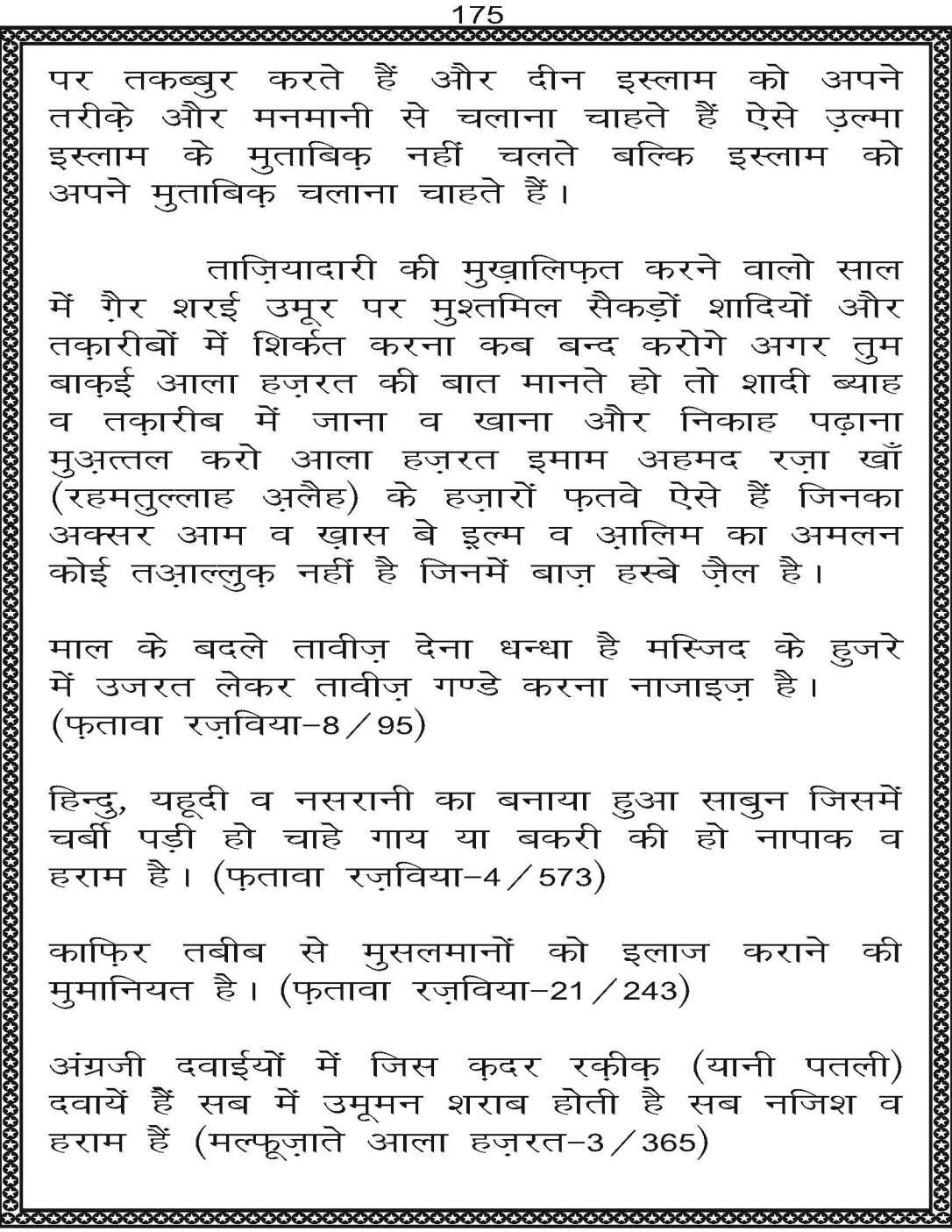 AzmateTaziyadari_Page_175