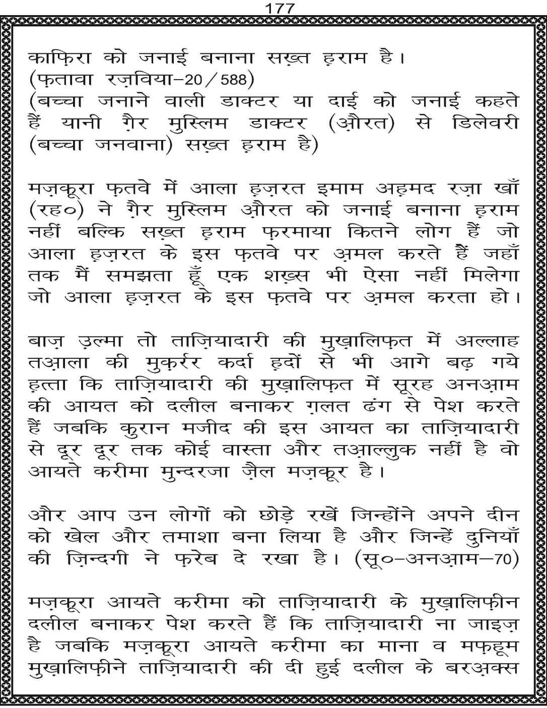 AzmateTaziyadari_Page_177