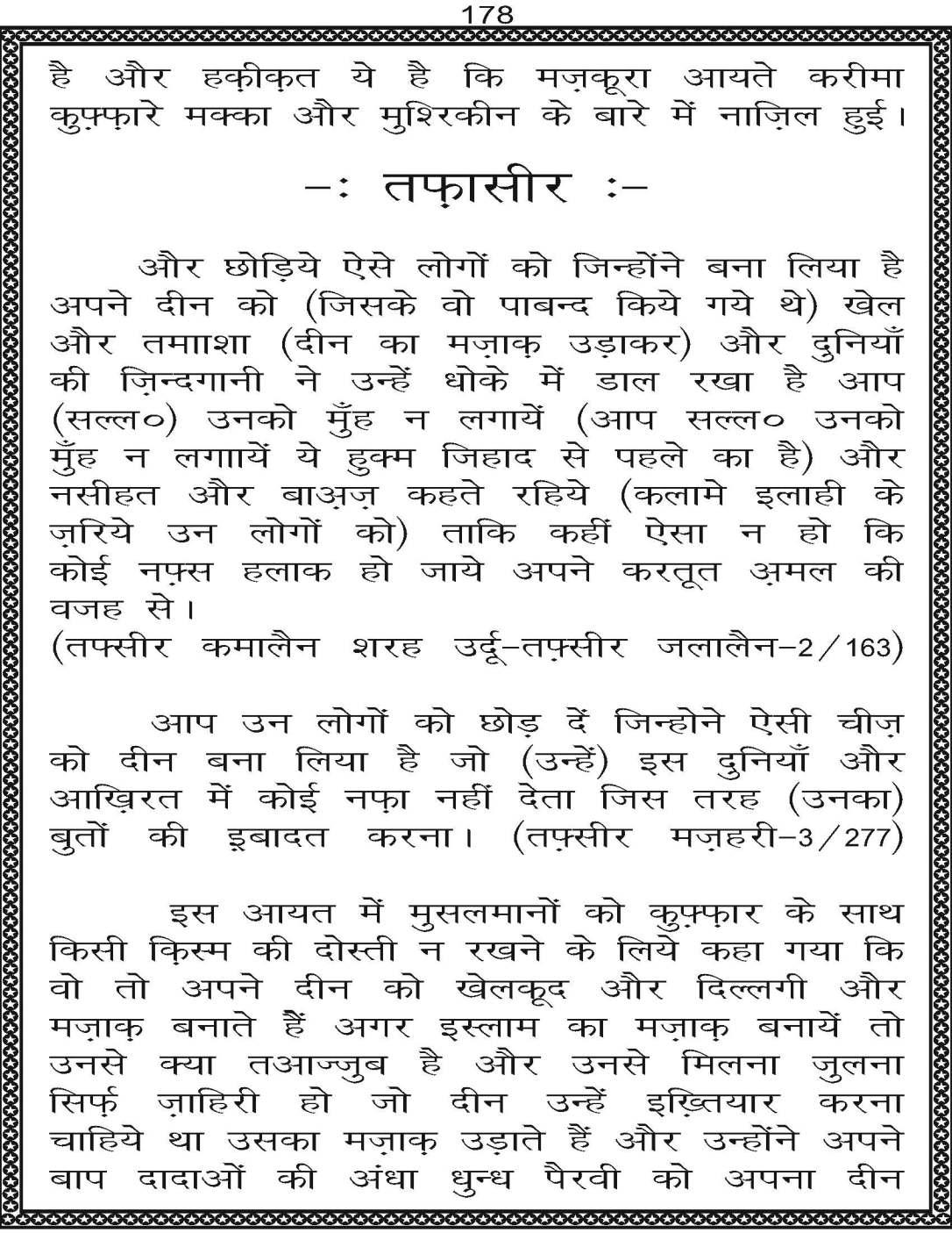 AzmateTaziyadari_Page_178