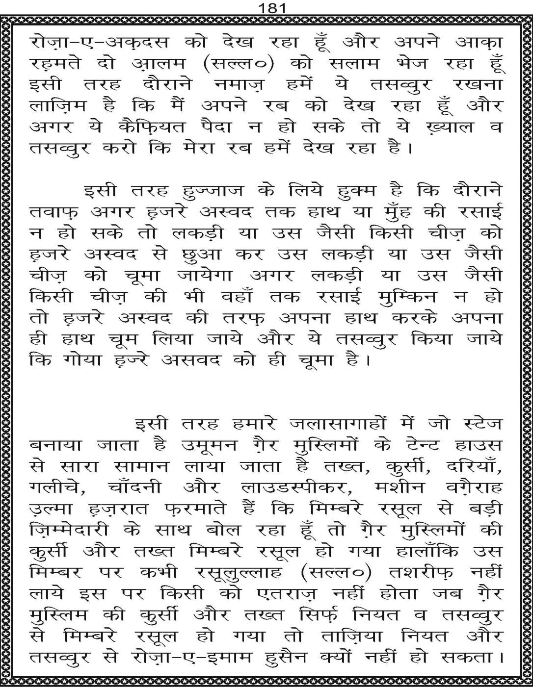 AzmateTaziyadari_Page_181