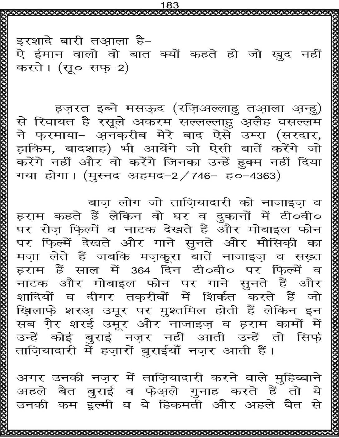 AzmateTaziyadari_Page_183