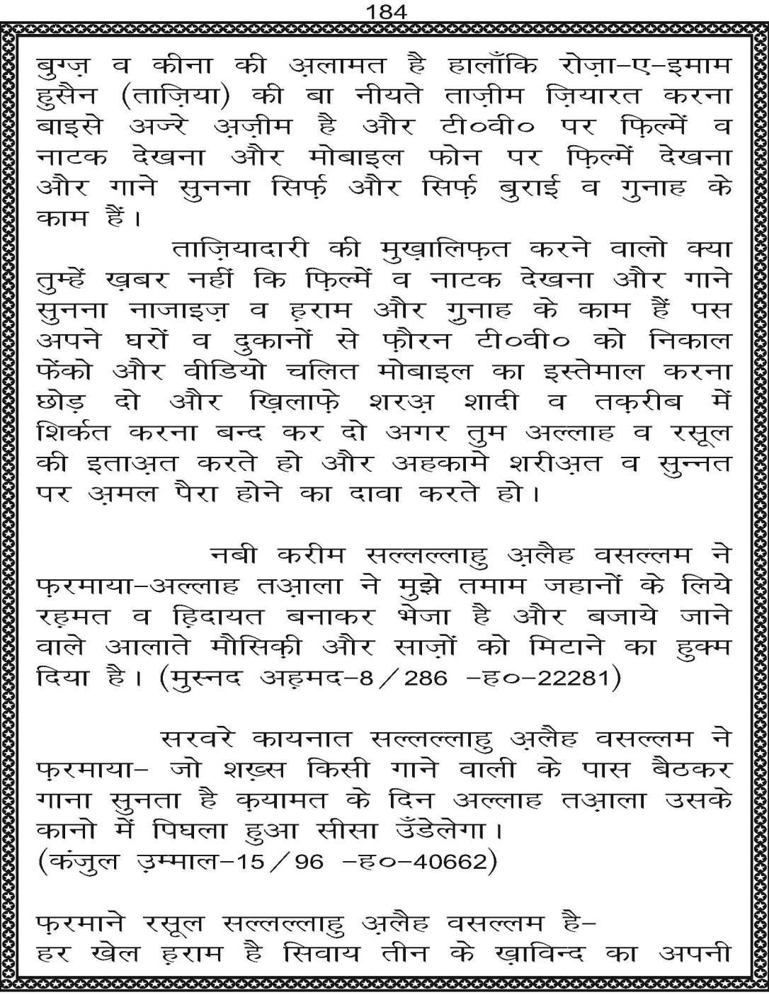 AzmateTaziyadari_Page_184