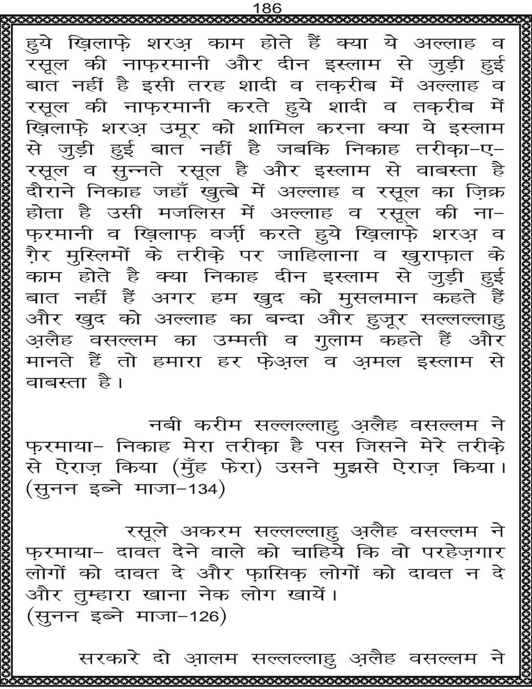 AzmateTaziyadari_Page_186