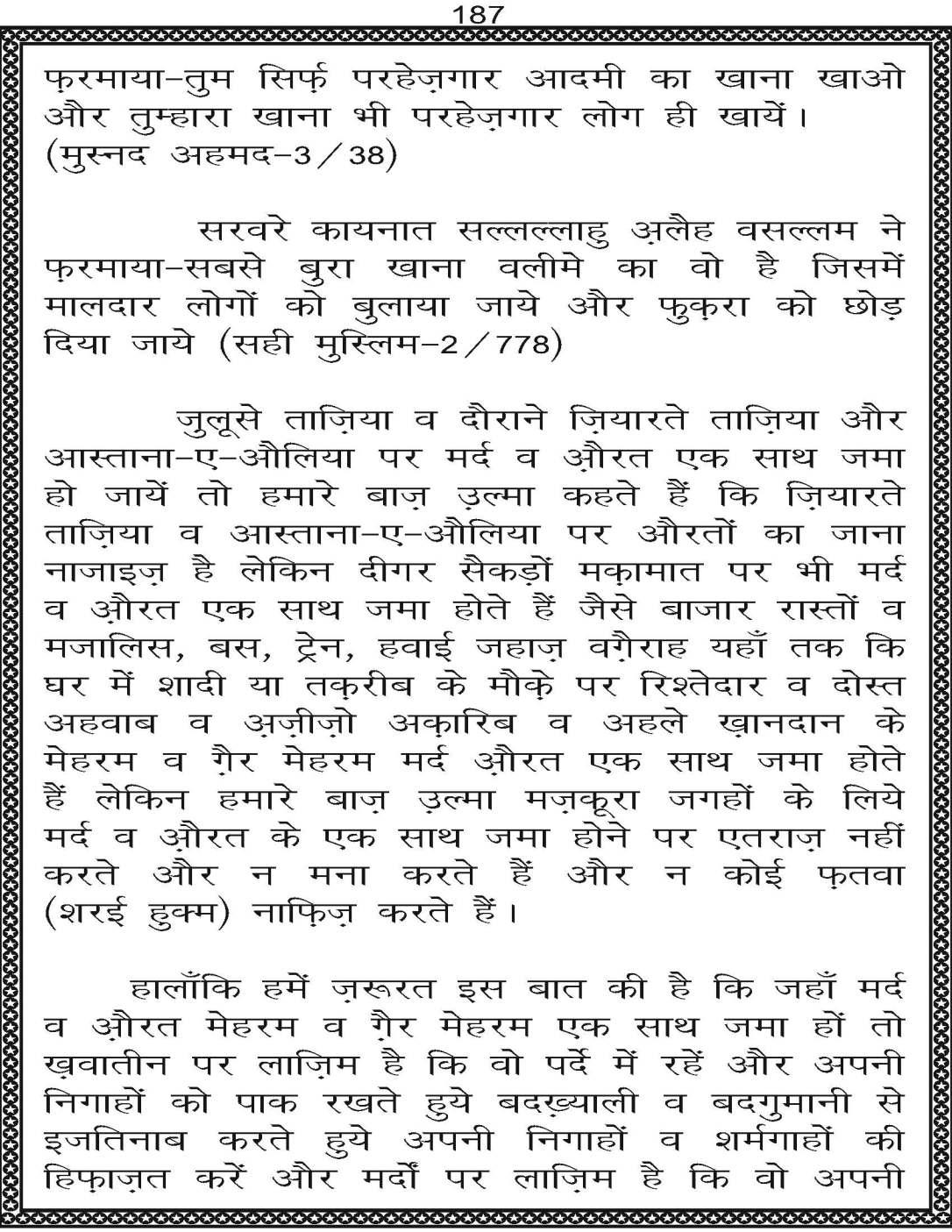 AzmateTaziyadari_Page_187