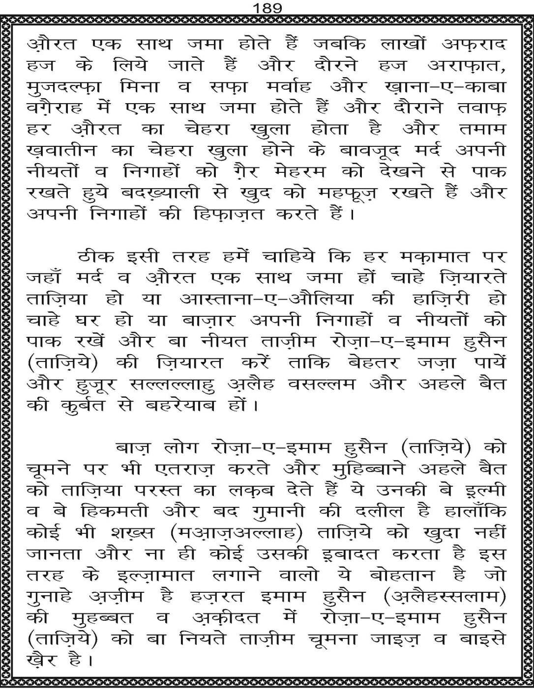 AzmateTaziyadari_Page_189