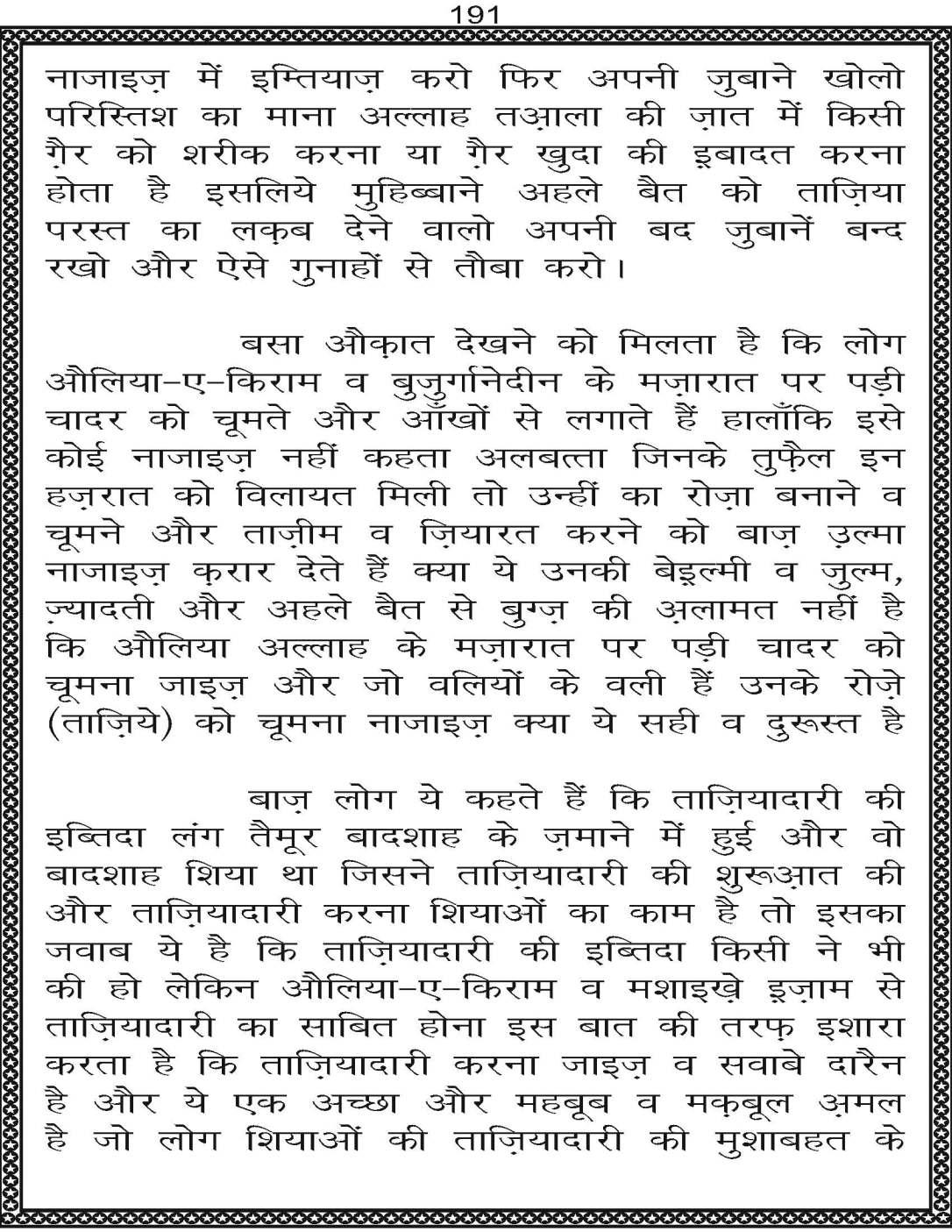 AzmateTaziyadari_Page_191