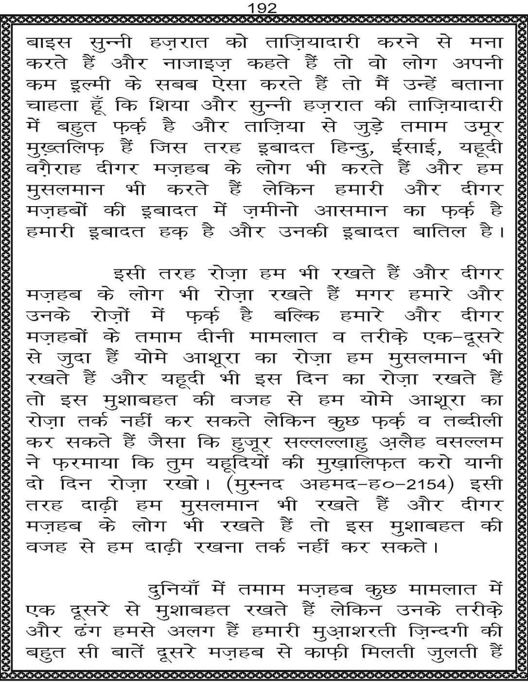 AzmateTaziyadari_Page_192