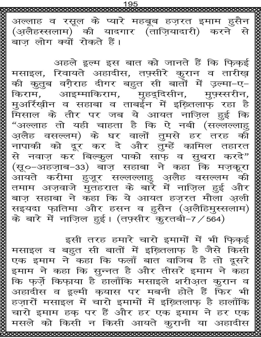 AzmateTaziyadari_Page_195