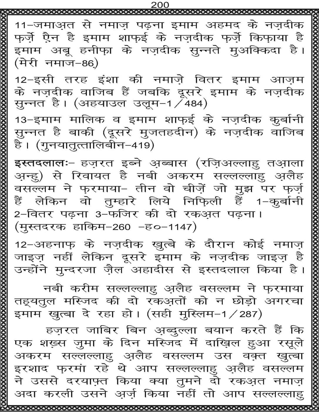 AzmateTaziyadari_Page_200