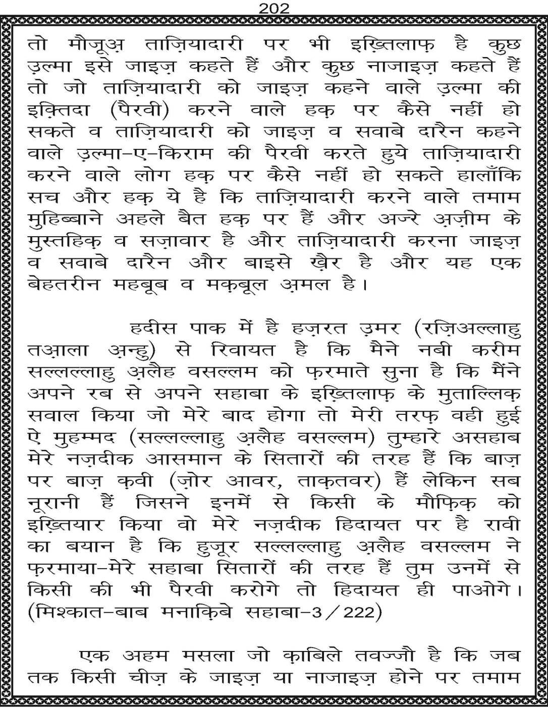 AzmateTaziyadari_Page_202