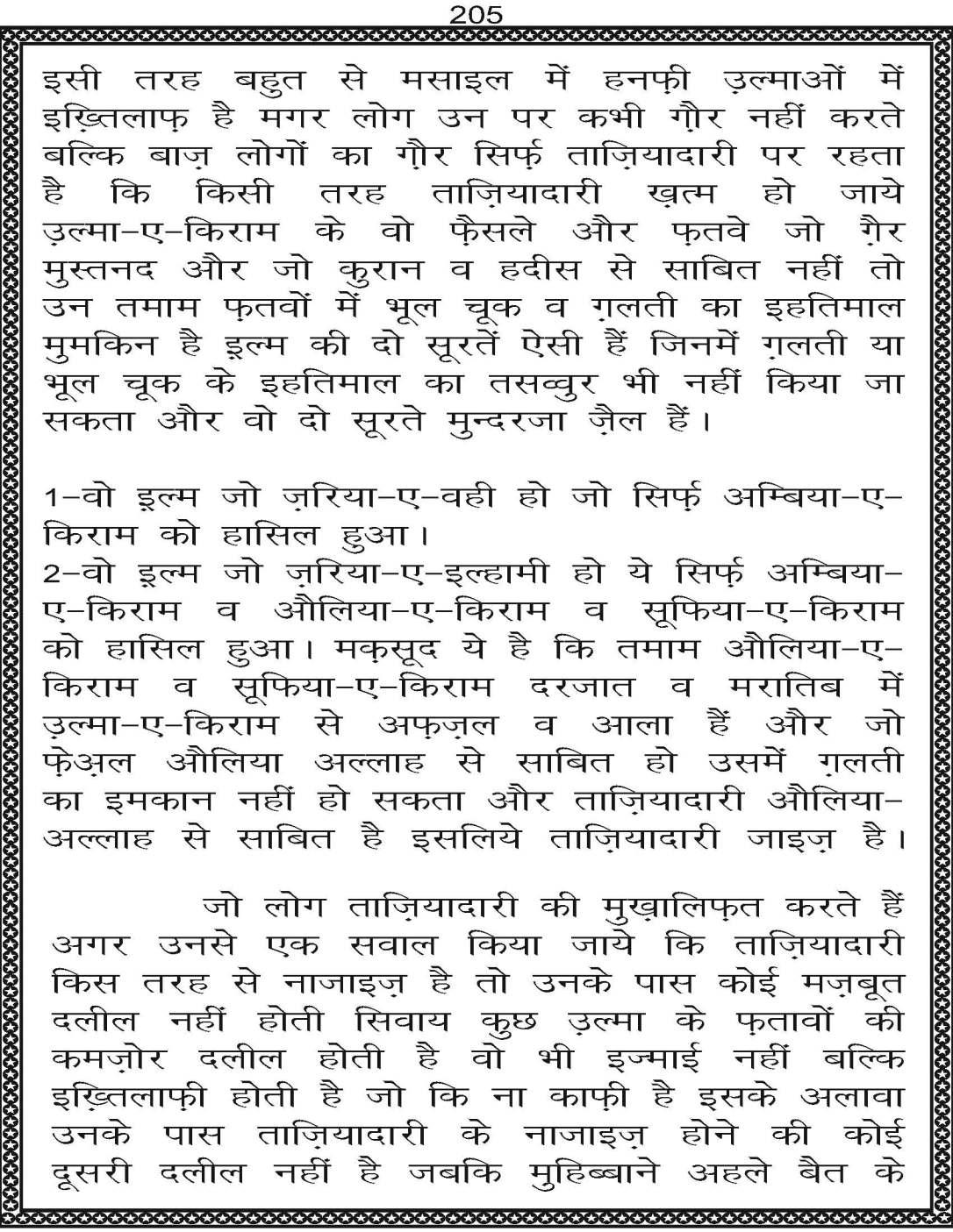 AzmateTaziyadari_Page_205