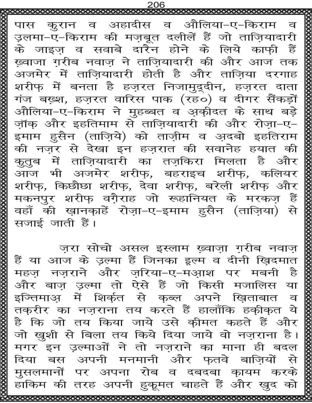 AzmateTaziyadari_Page_206