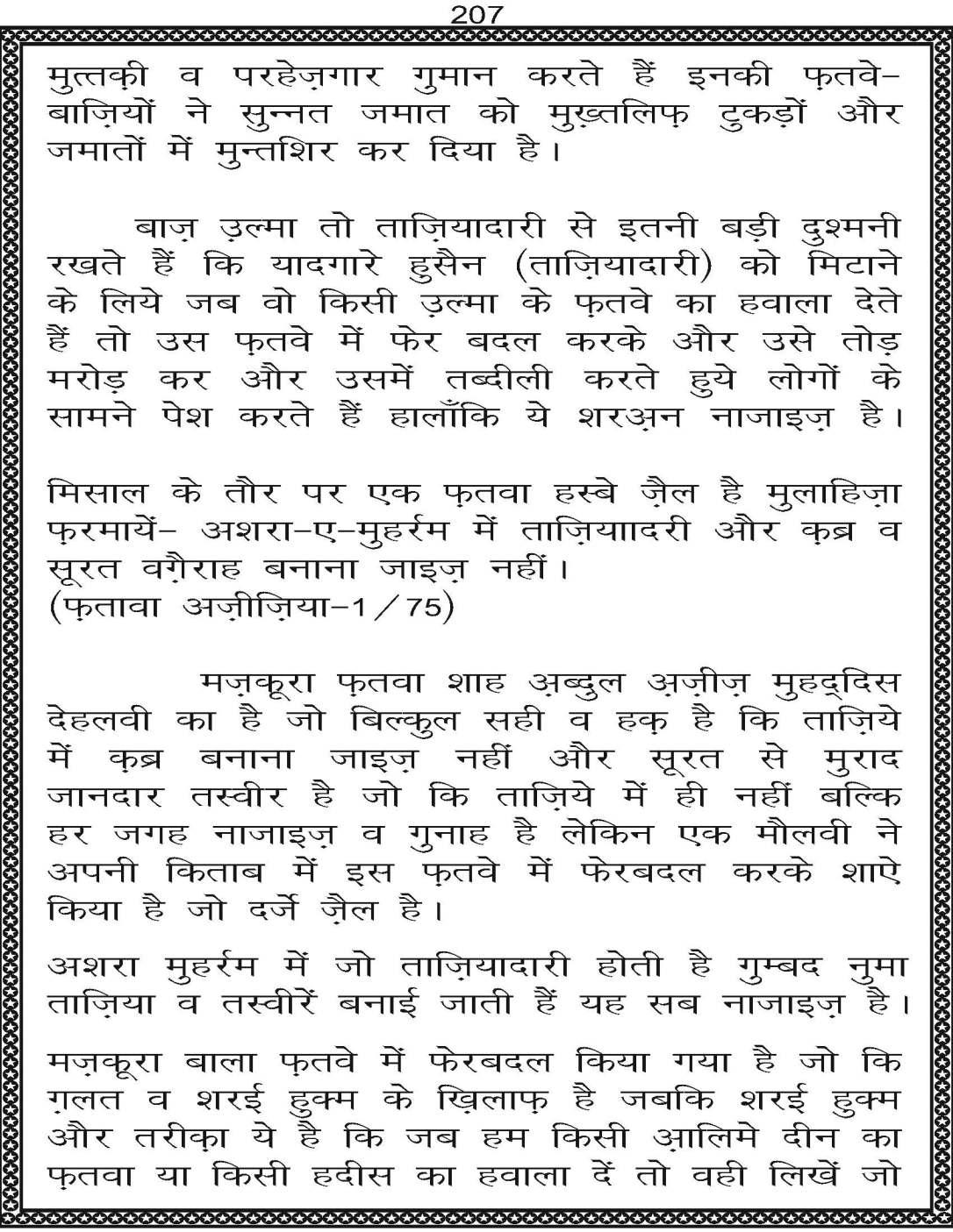 AzmateTaziyadari_Page_207