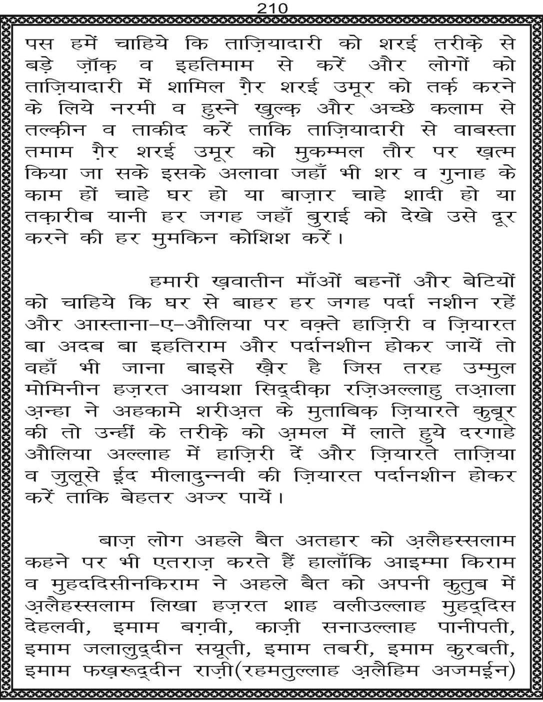 AzmateTaziyadari_Page_210