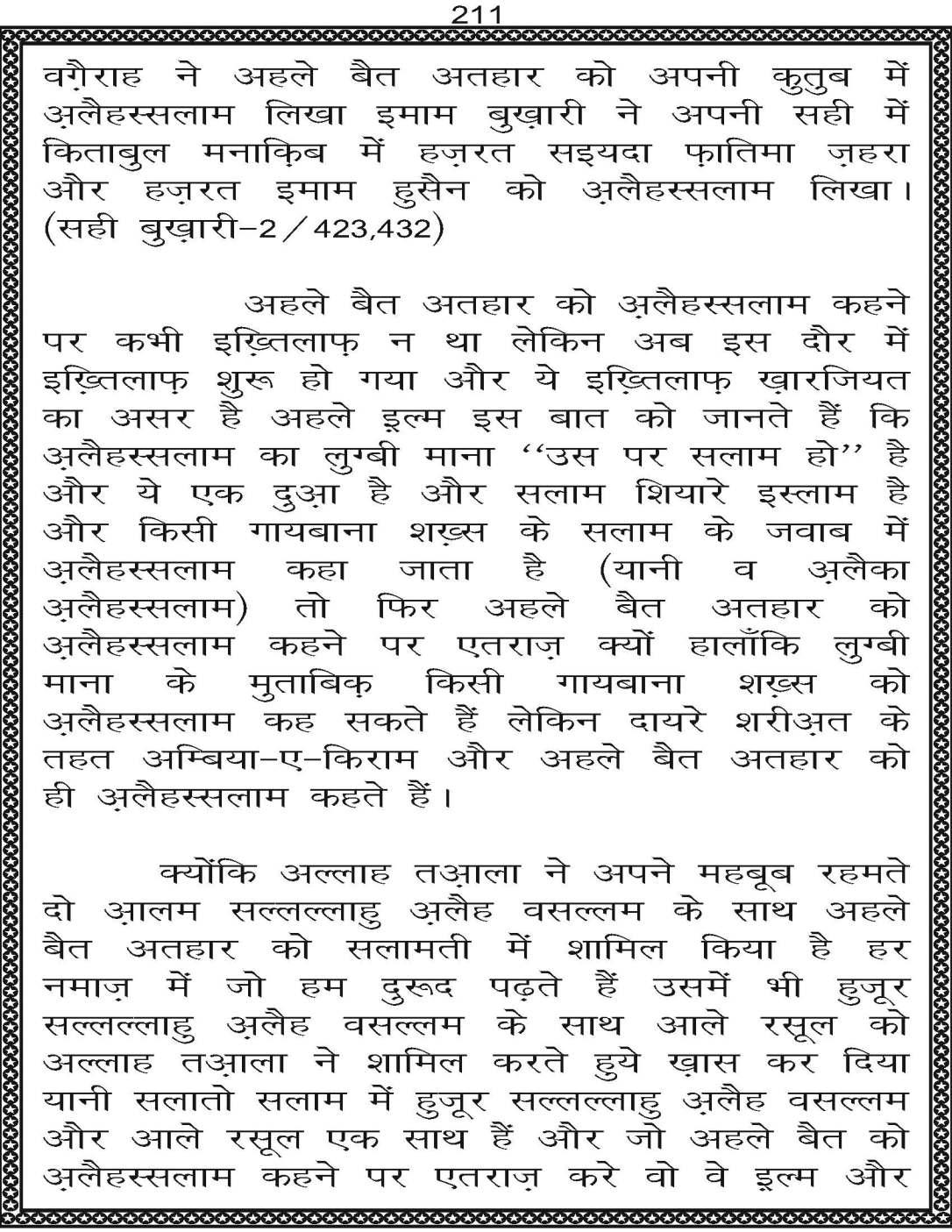 AzmateTaziyadari_Page_211