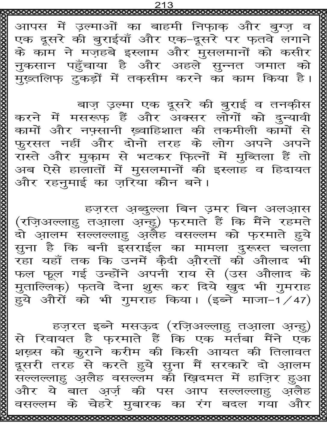 AzmateTaziyadari_Page_213