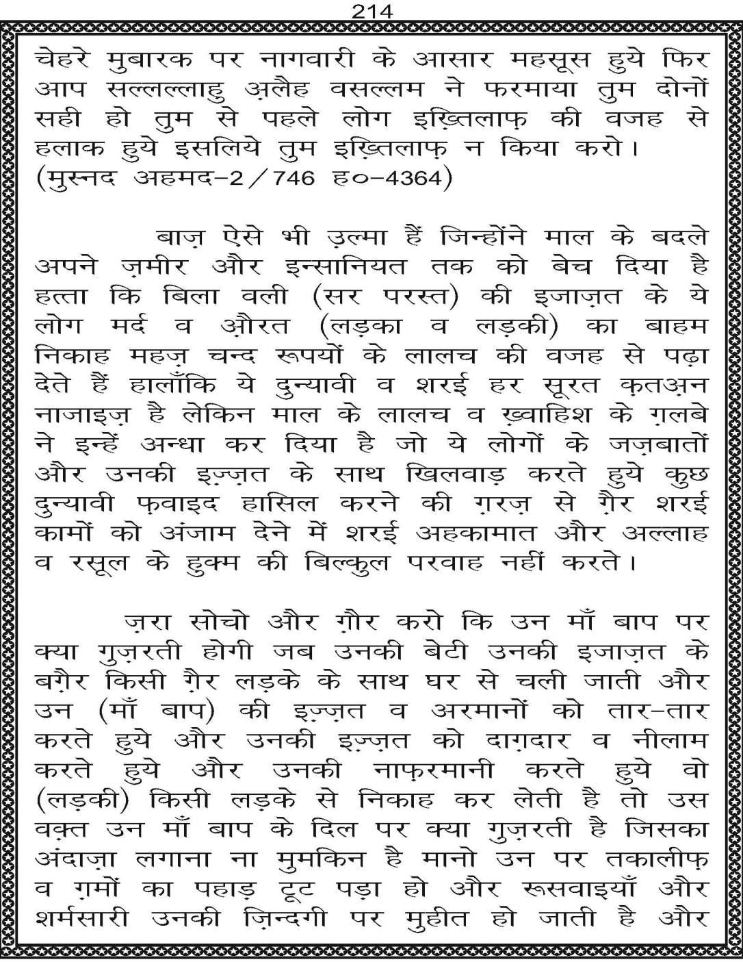 AzmateTaziyadari_Page_214