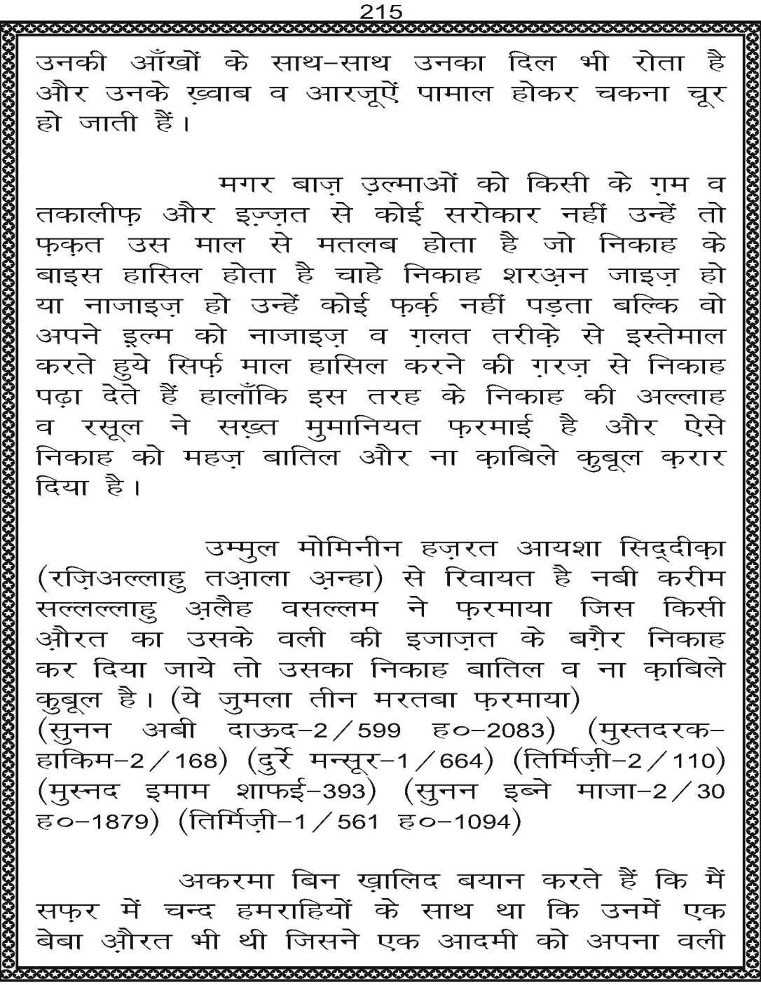 AzmateTaziyadari_Page_215
