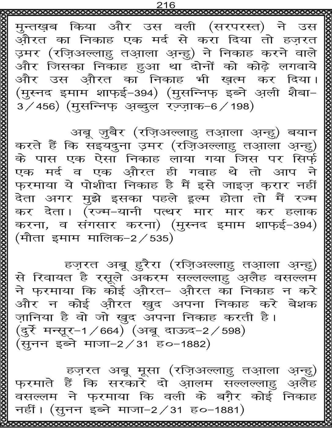AzmateTaziyadari_Page_216