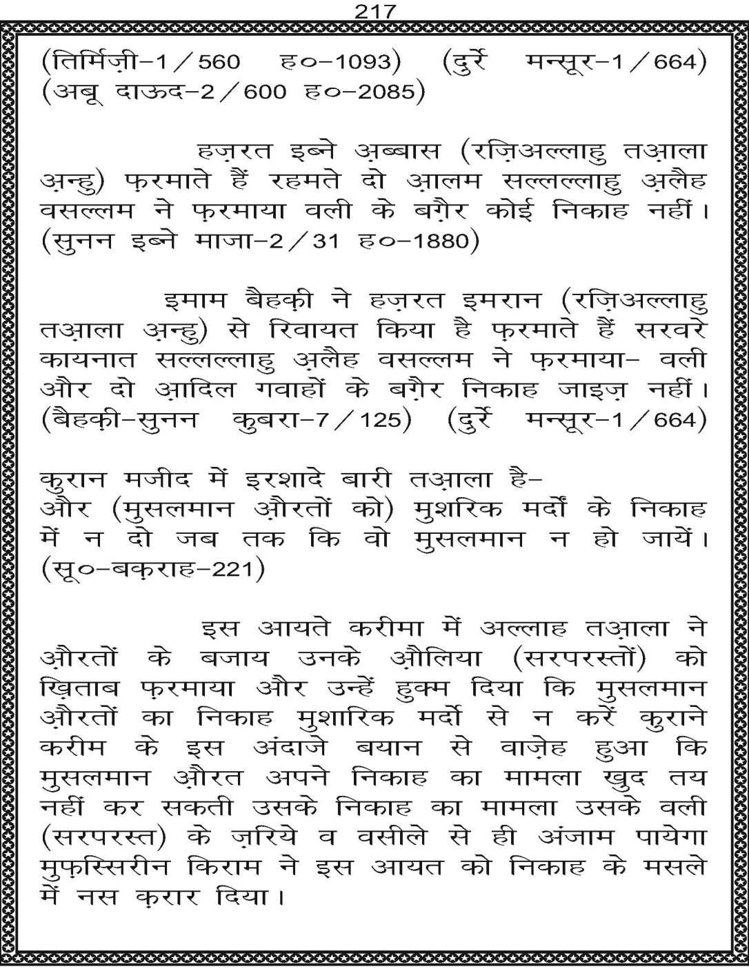 AzmateTaziyadari_Page_217