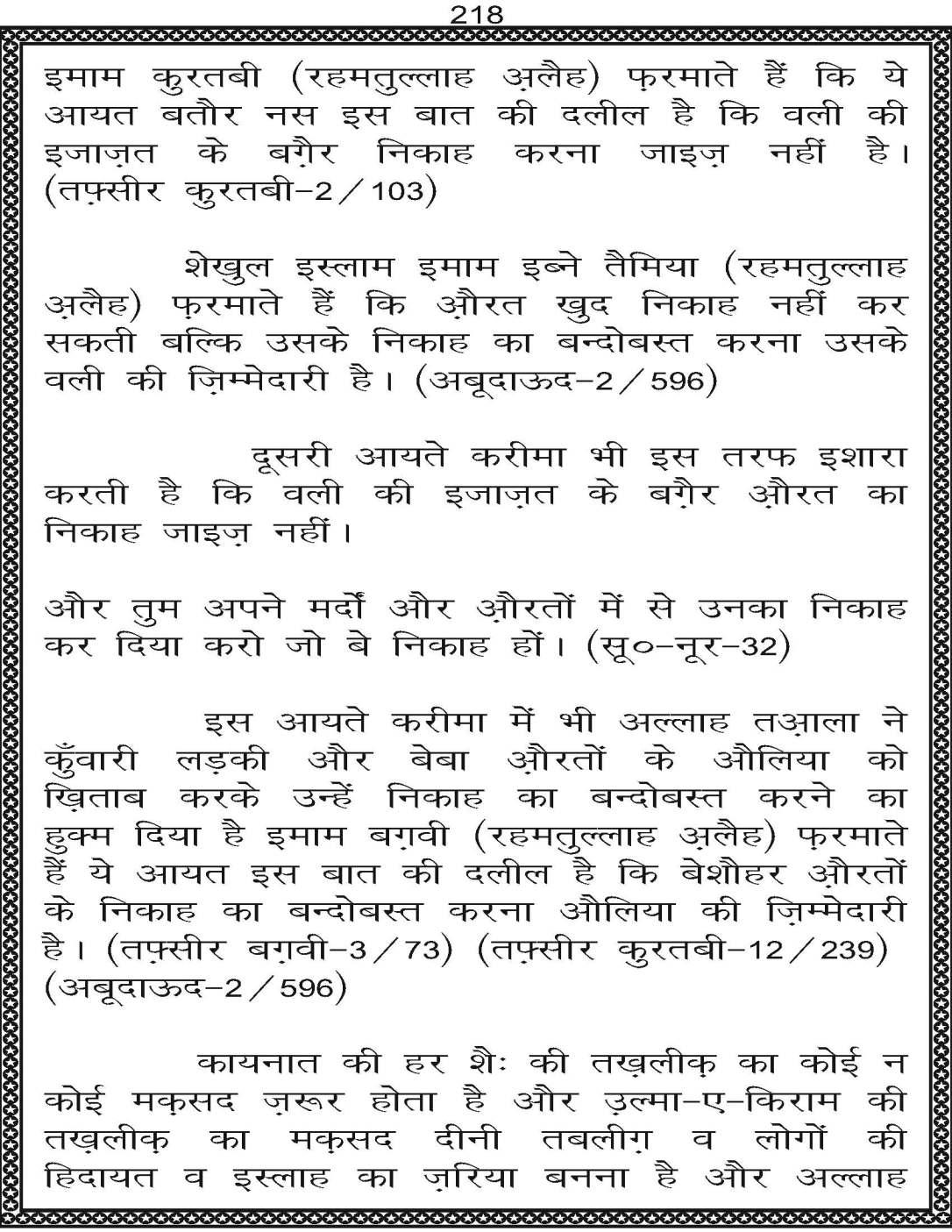 AzmateTaziyadari_Page_218