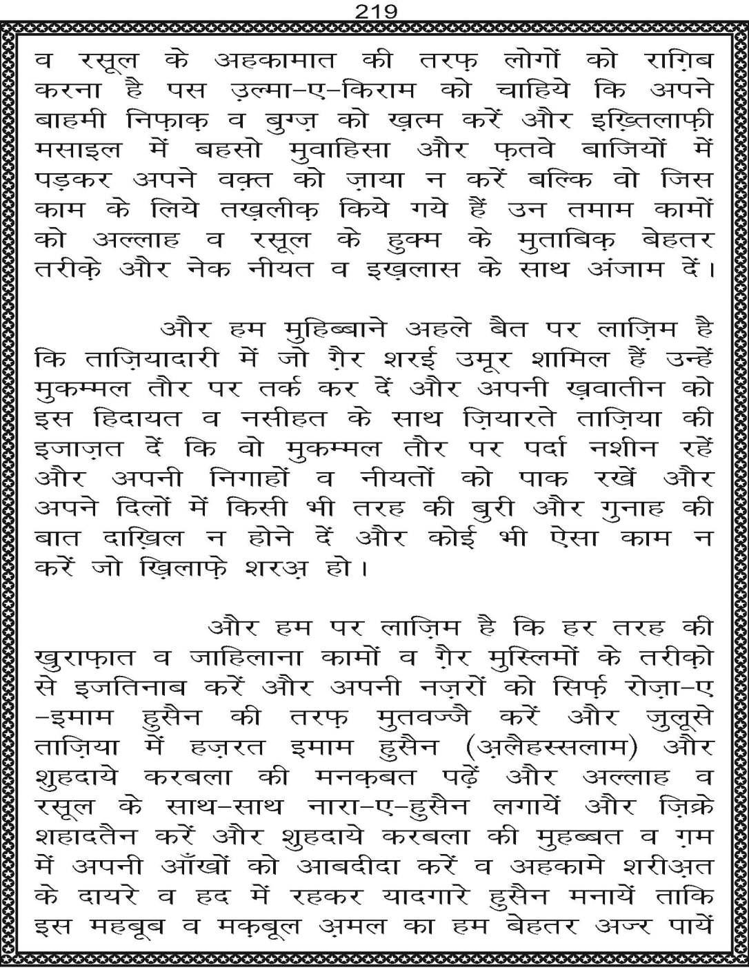AzmateTaziyadari_Page_219
