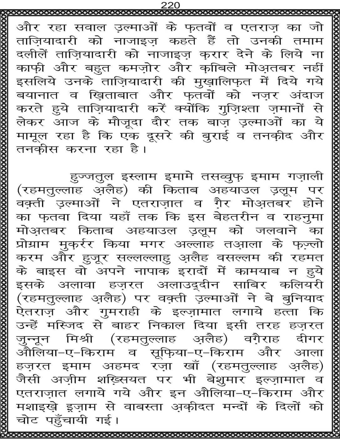 AzmateTaziyadari_Page_220