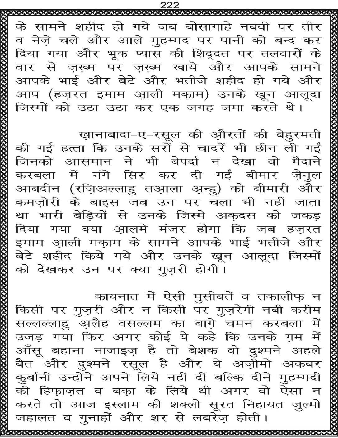 AzmateTaziyadari_Page_222