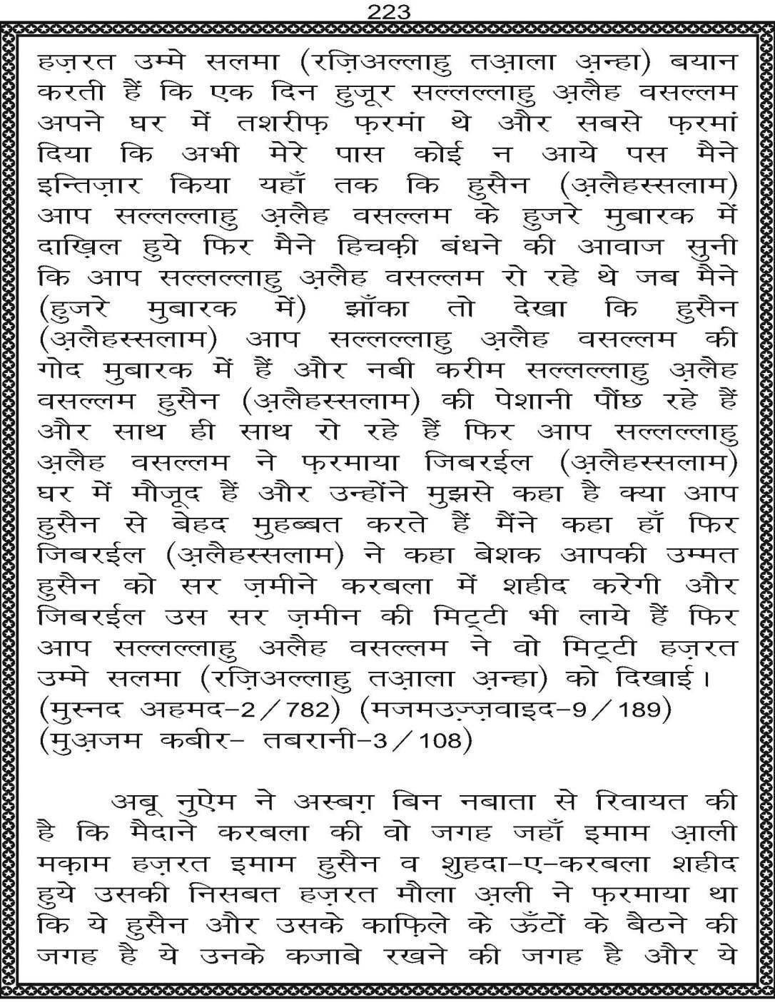 AzmateTaziyadari_Page_223