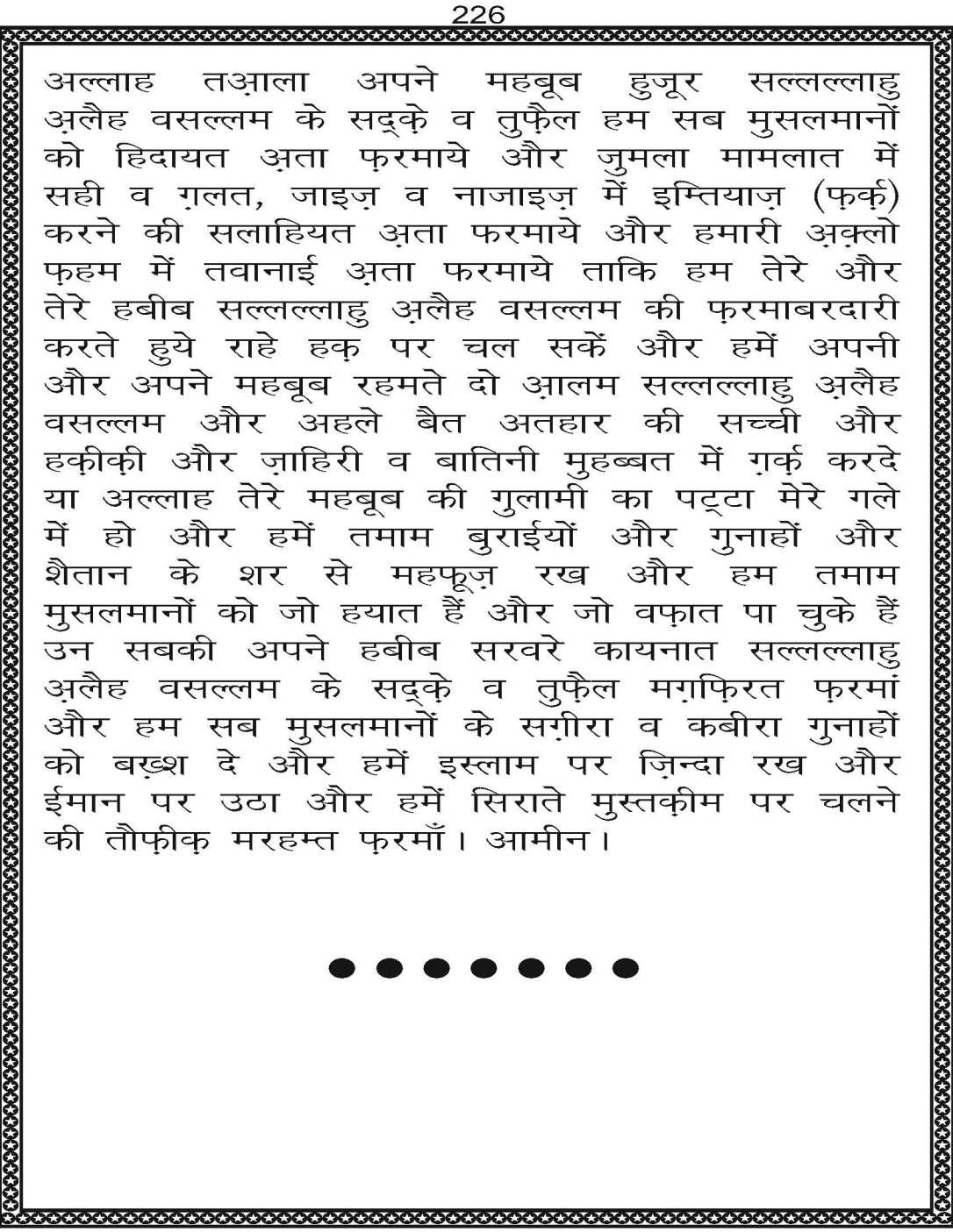 AzmateTaziyadari_Page_226