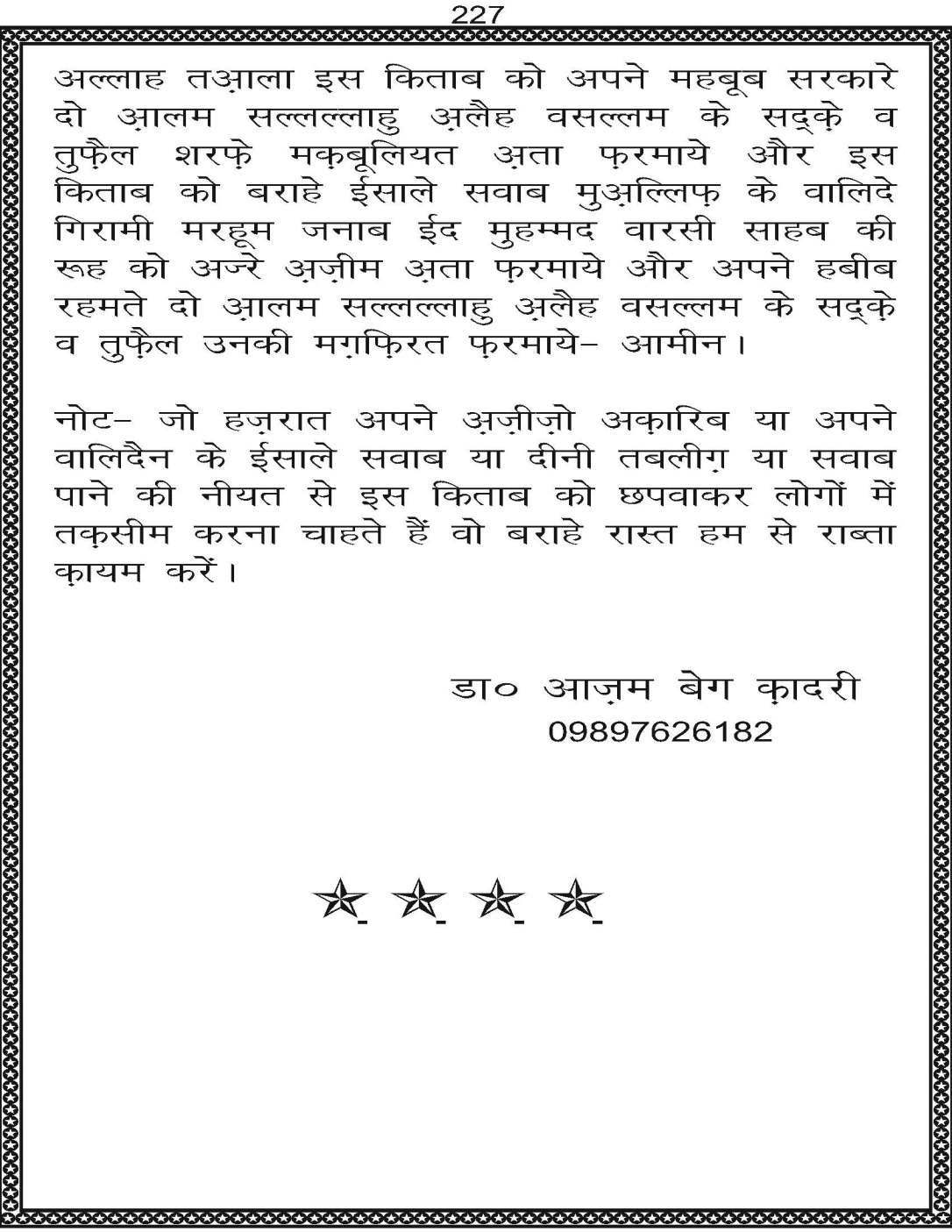 AzmateTaziyadari_Page_227