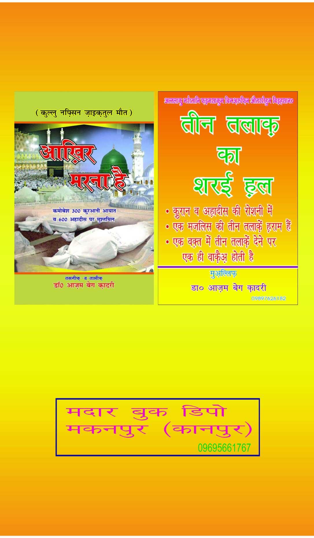 AzmateTaziyadari_Page_228