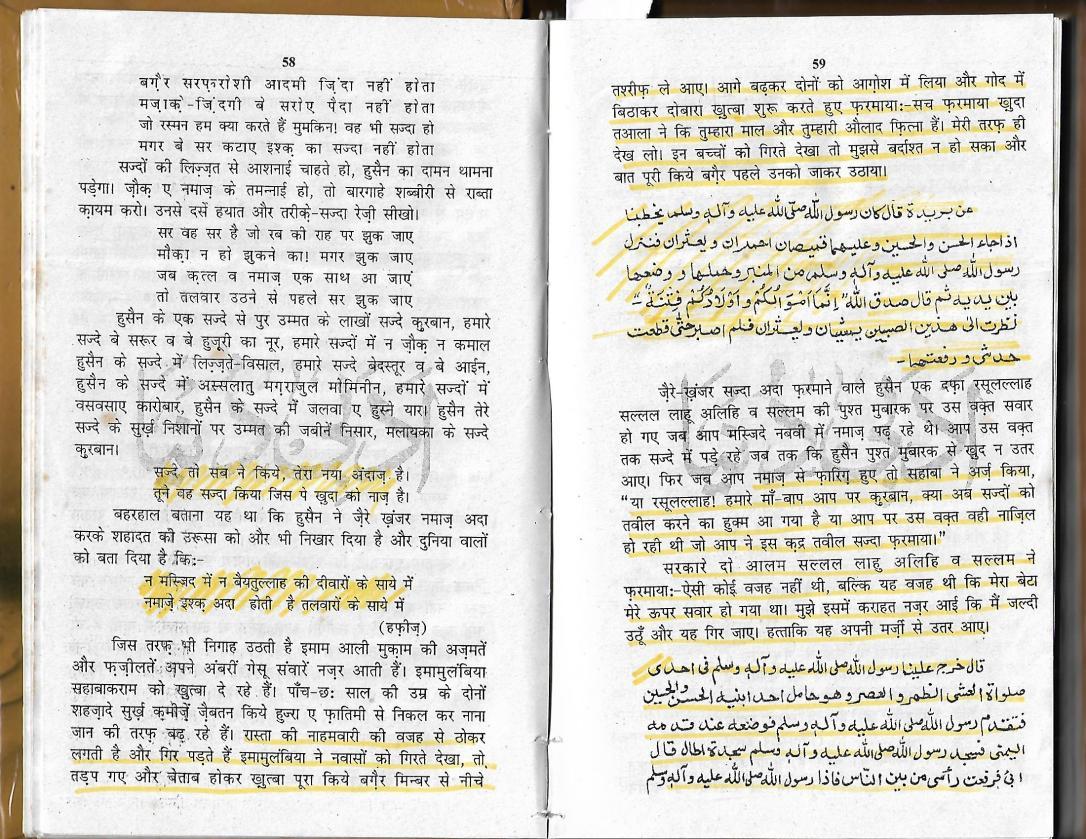 Fazail e Hasnaian karemain -Muqam e Hussain0004