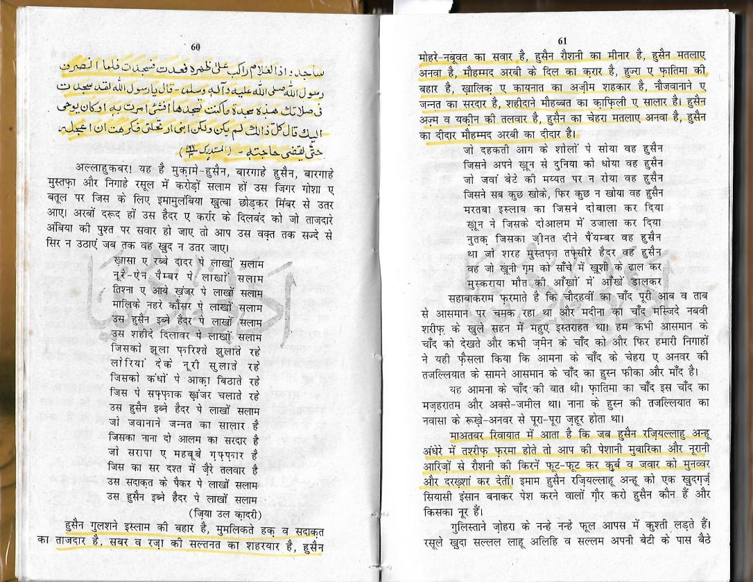 Fazail e Hasnaian karemain -Muqam e Hussain0005