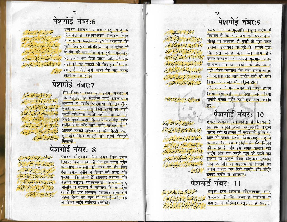 Imam Husain ki Shahdat ki hadees0002