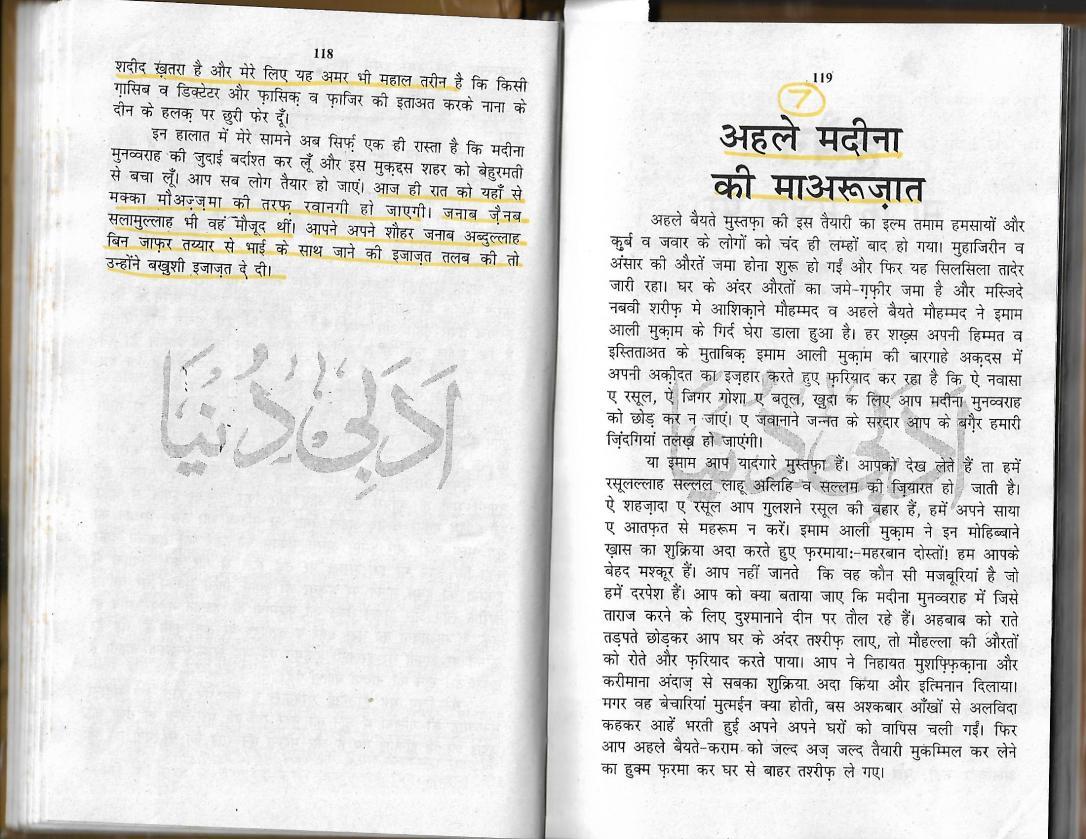 Imam Husain ki Shahdat ki hadees0012