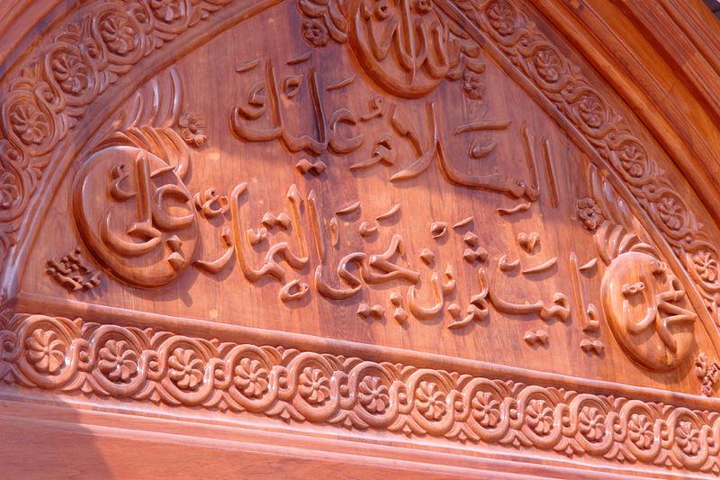 Portal_of_tomb_of_Maytham_al-tammar